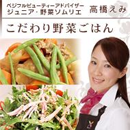ベジフルビューティーアドバイザー/ジュニア・野菜ソムリエ高橋えみのこだわり野菜ごはん