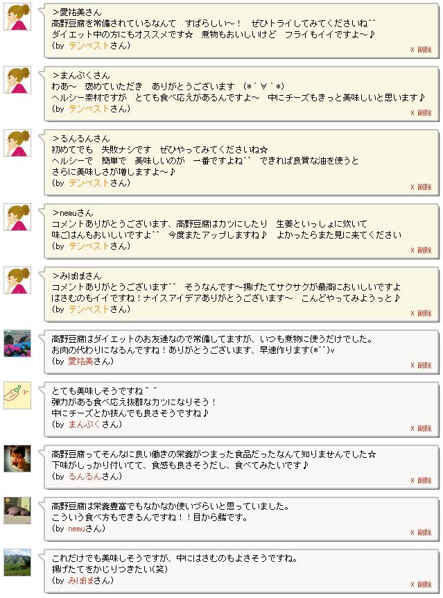 20120623_tabelatte_04.jpg